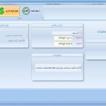 عکس چهارم نرم افزار انبار از ERP ایرانی پگاه سیستم