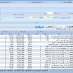 عکس پنجم نرم افزار انبار از ERP ایرانی پگاه سیستم