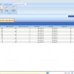 عکس پانزدهم نرم افزار HSE از ERP ایرانی پگاه سیستم