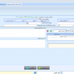 عکس چهارم نرم افزار اقدام اصلاحی از ERP ایرانی پگاه سیستم