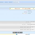 عکس دوم نرم افزار رضایت مشتری از ERP ایرانی پگاه سیستم
