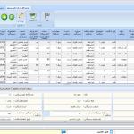عکس پنجم نرم افزار رضایت مشتری از ERP ایرانی پگاه سیستم