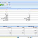 عکس اول نرم افزار آموزش از ERP ایرانی پگاه سیستم