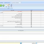 عکس سوم نرم افزار بازنگری از ERP ایرانی پگاه سیستم
