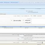 عکس اول نرم افزار ارزیابی تامین کنندگان از ERP ایرانی پگاه سیستم