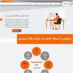 همراهان گرامی سایت جدید «پگاه سیستم» بارگذاری شد.