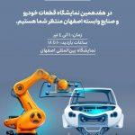 حضور «پگاهسیستم» در نمایشگاه قطعات خودرو اصفهان